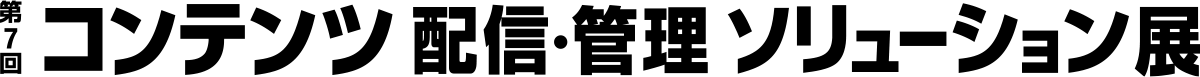 コンテンツ東京 コンテンツ配信・管理ソリューション展